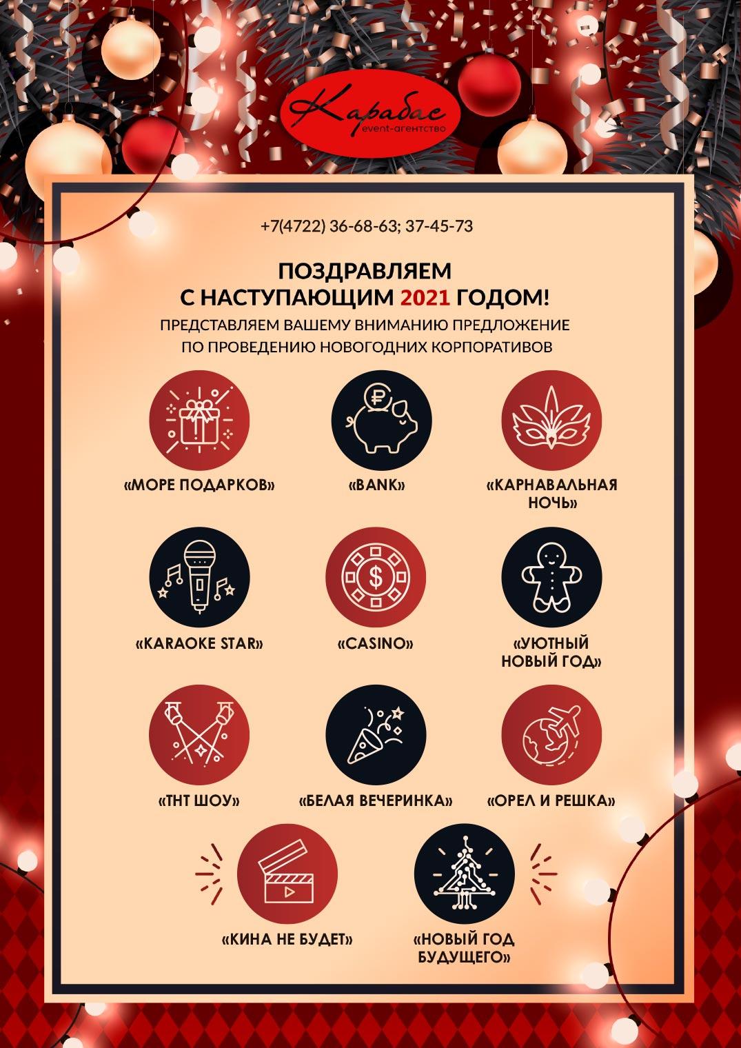 novogodnee_predlozhenie_2021_33-1