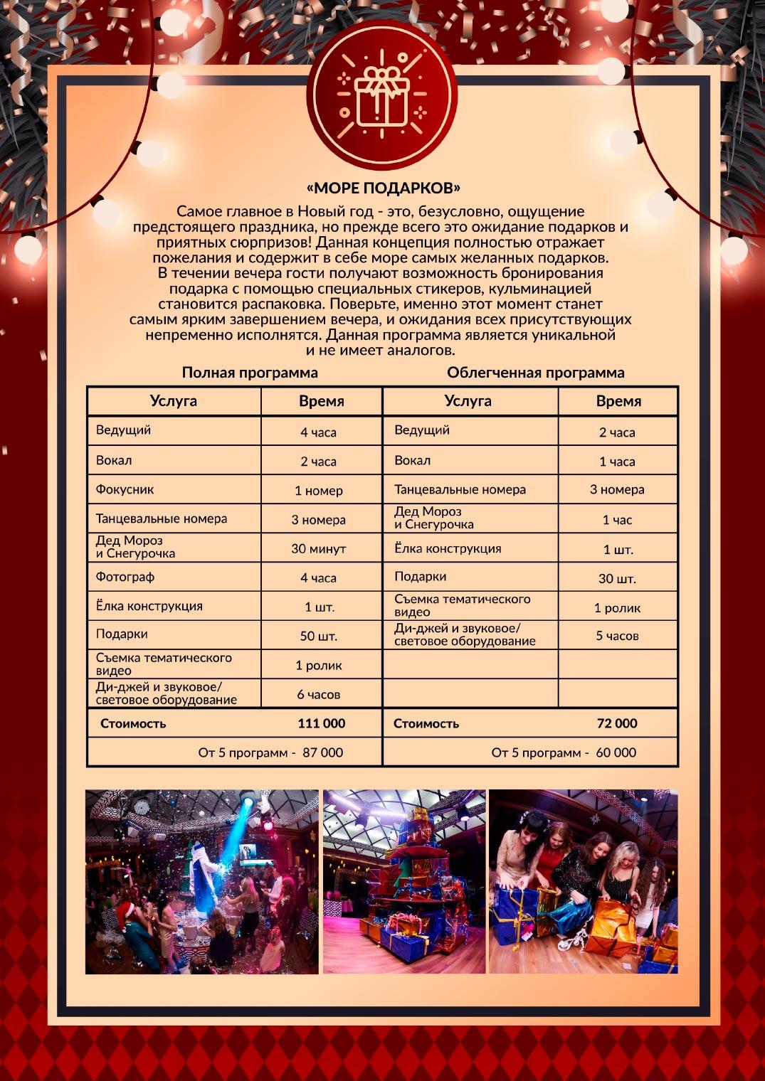 novogodnee_predlozhenie_2021_33-2