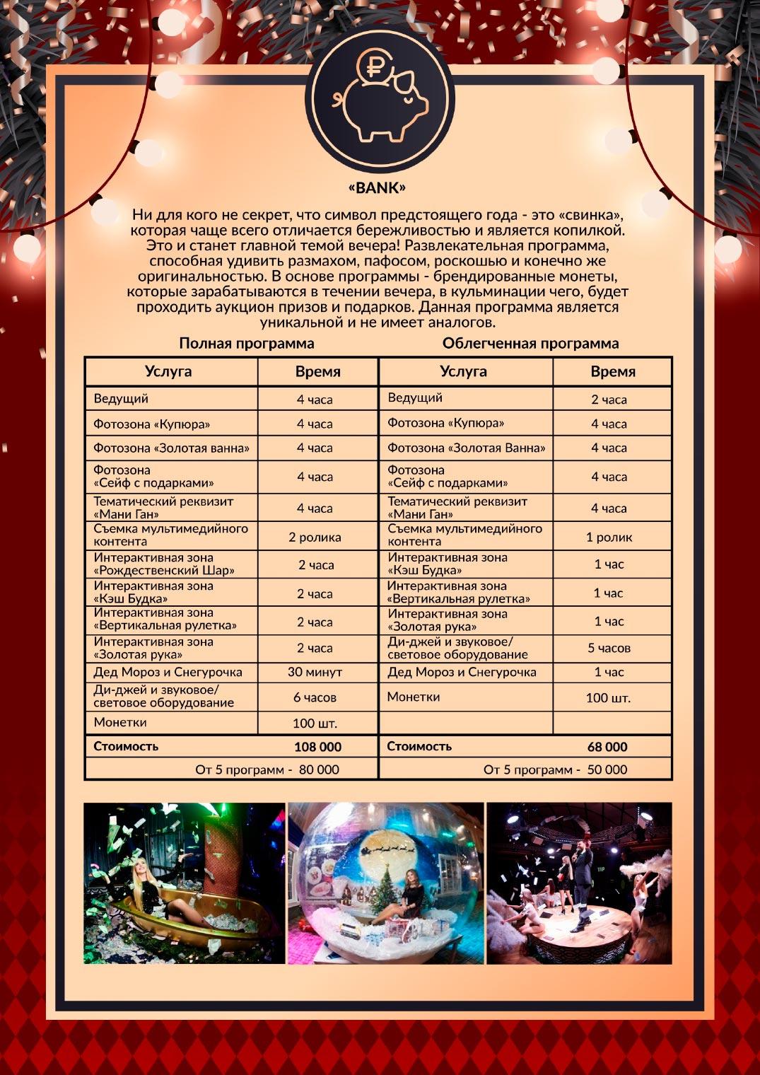 novogodnee_predlozhenie_2021_33-3