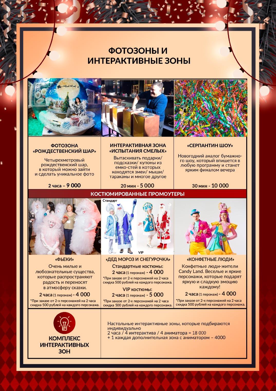 novogodnee_predlozhenie_2021_33-6